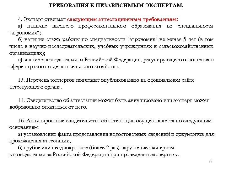 ТРЕБОВАНИЯ К НЕЗАВИСИМЫМ ЭКСПЕРТАМ, 4. Эксперт отвечает следующим аттестационным требованиям: а) наличие высшего профессионального
