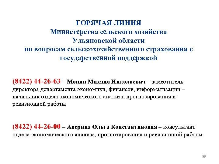 ГОРЯЧАЯ ЛИНИЯ Министерства сельского хозяйства Ульяновской области по вопросам сельскохозяйственного страхования с государственной поддержкой