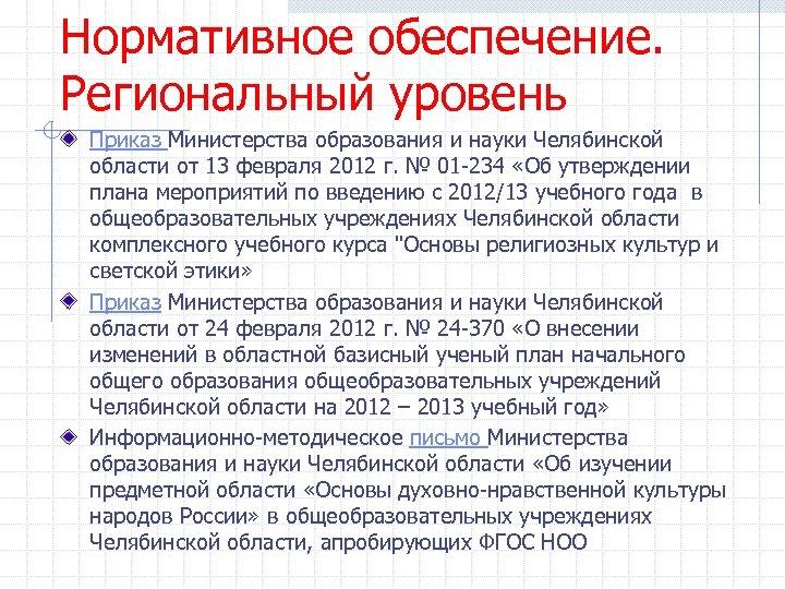 Нормативное обеспечение. Региональный уровень Приказ Министерства образования и науки Челябинской области от 13 февраля