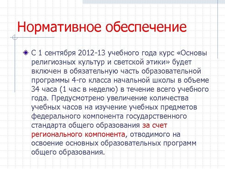 Нормативное обеспечение С 1 сентября 2012 -13 учебного года курс «Основы религиозных культур и