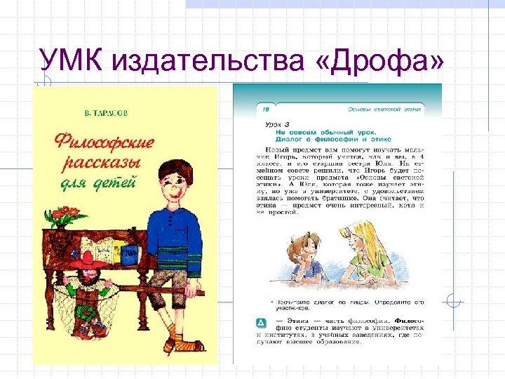 УМК издательства «Дрофа»