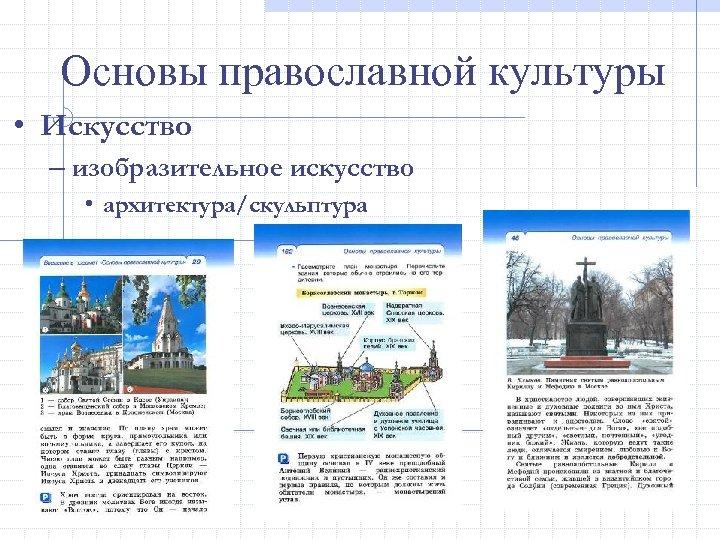 Основы православной культуры • Искусство – изобразительное искусство • архитектура/скульптура