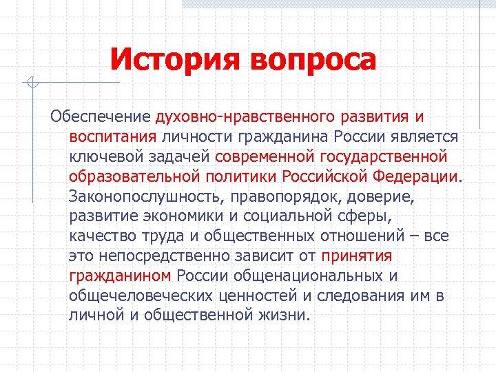История вопроса Обеспечение духовно-нравственного развития и воспитания личности гражданина России является ключевой задачей современной