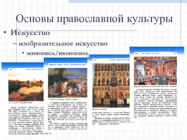 Основы православной культуры • Искусство – изобразительное искусство • живопись/иконопись