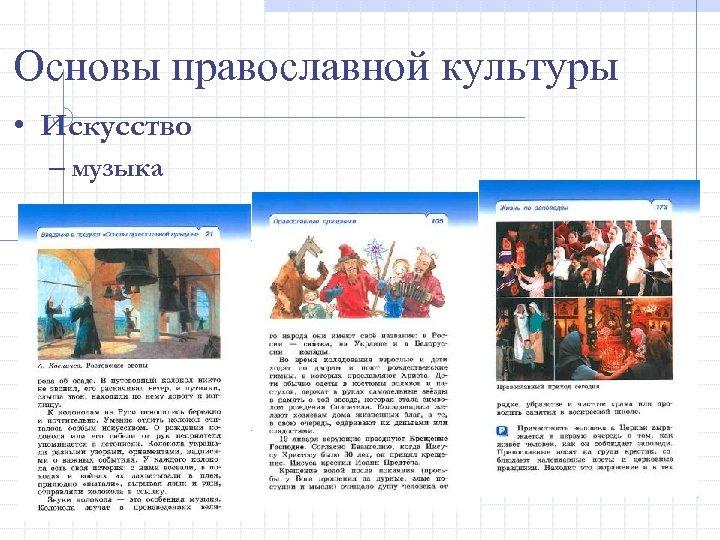 Основы православной культуры • Искусство – музыка
