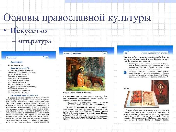 Основы православной культуры • Искусство – литература