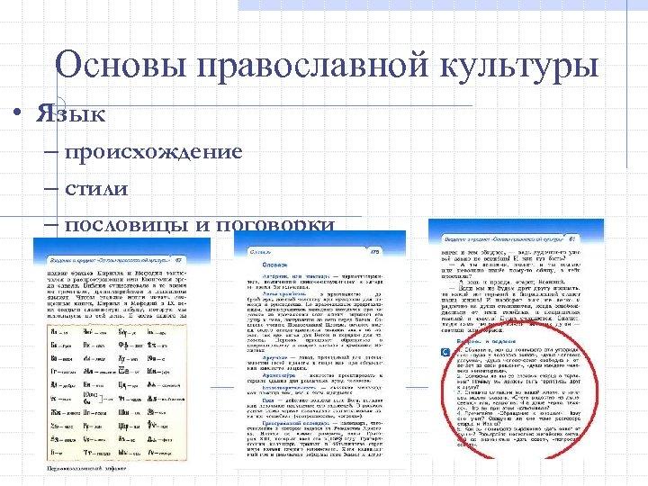 Основы православной культуры • Язык – происхождение – стили – пословицы и поговорки