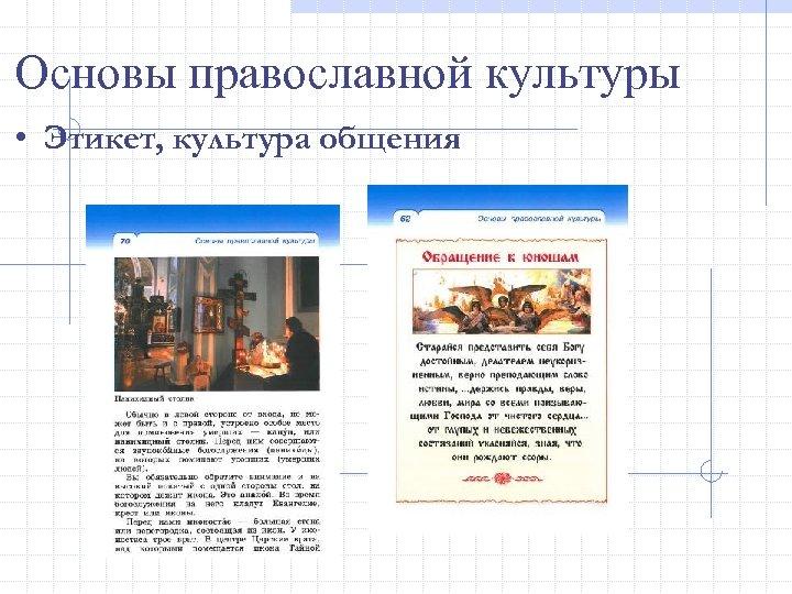 Основы православной культуры • Этикет, культура общения