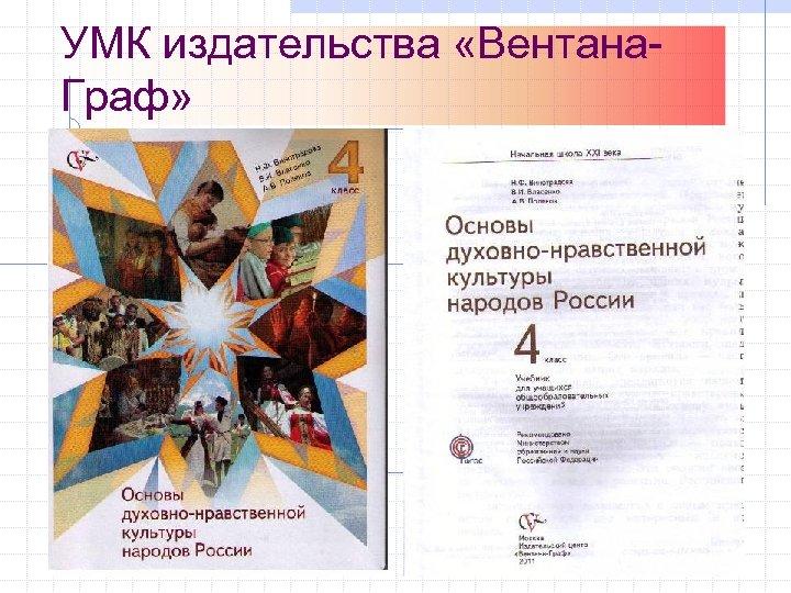 УМК издательства «Вентана. Граф»