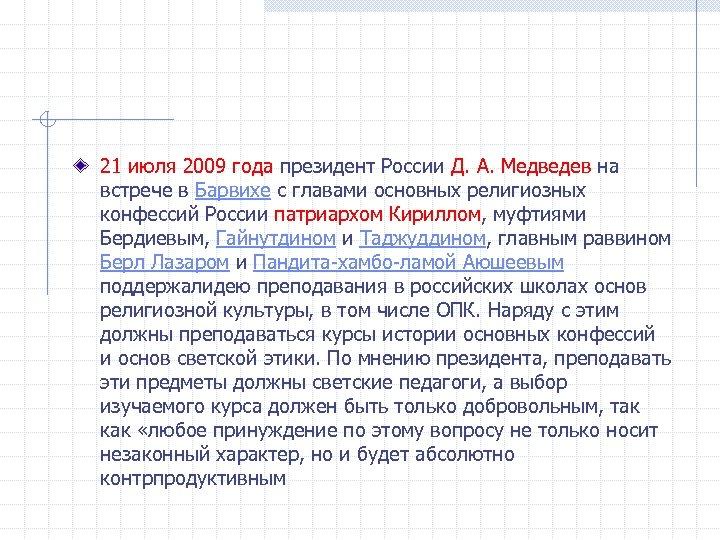 21 июля 2009 года президент России Д. А. Медведев на встрече в Барвихе с