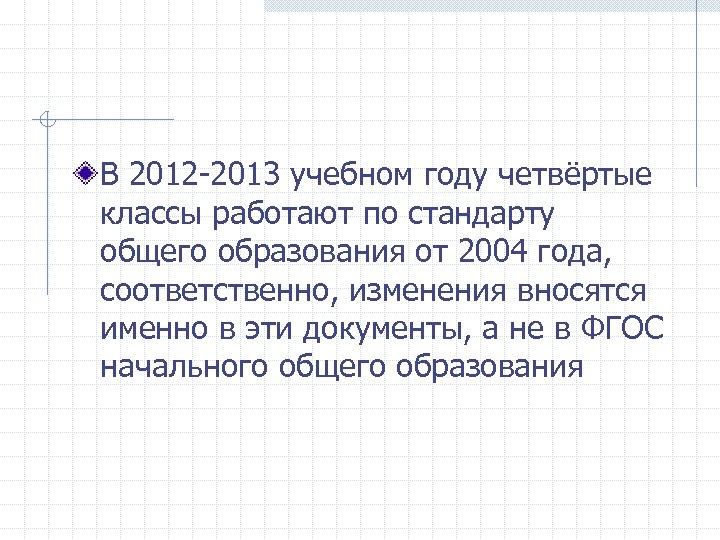 В 2012 -2013 учебном году четвёртые классы работают по стандарту общего образования от 2004