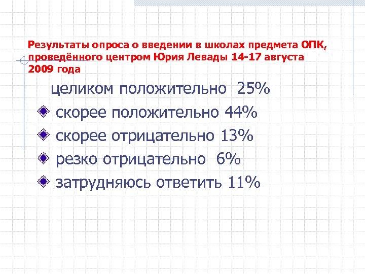 Результаты опроса о введении в школах предмета ОПК, проведённого центром Юрия Левады 14 -17