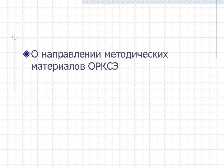 О направлении методических материалов ОРКСЭ