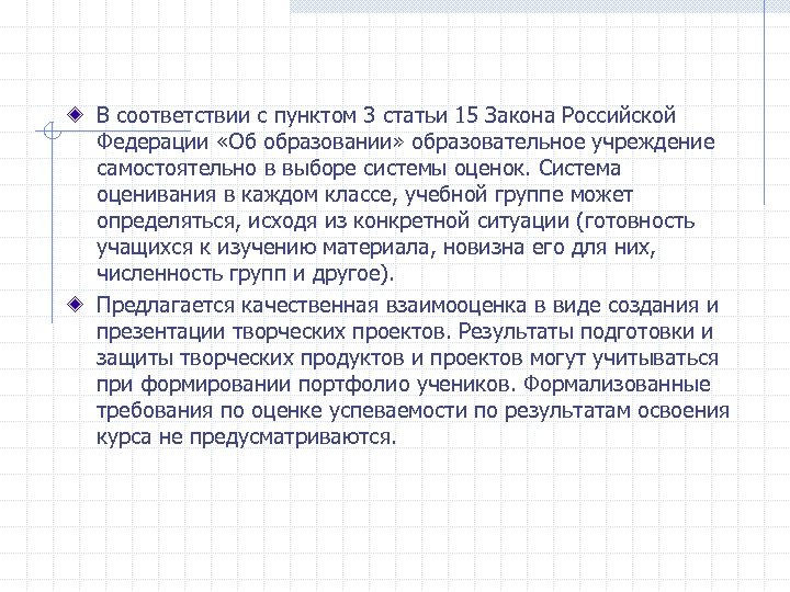 В соответствии с пунктом 3 статьи 15 Закона Российской Федерации «Об образовании» образовательное учреждение