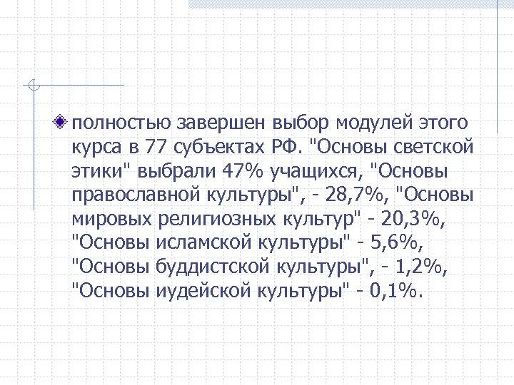 полностью завершен выбор модулей этого курса в 77 субъектах РФ.