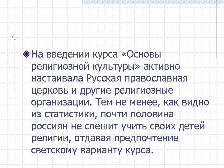 На введении курса «Основы религиозной культуры» активно настаивала Русская православная церковь и другие религиозные
