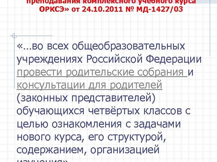 преподавания комплексного учебного курса ОРКСЭ» от 24. 10. 2011 № МД-1427/03 «…во всех общеобразовательных