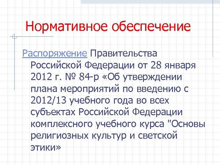 Нормативное обеспечение Распоряжение Правительства Российской Федерации от 28 января 2012 г. № 84 -р