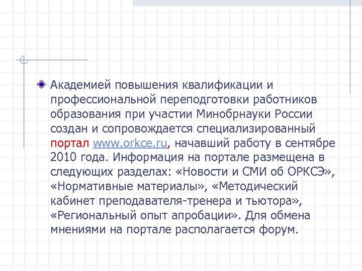Академией повышения квалификации и профессиональной переподготовки работников образования при участии Минобрнауки России создан и