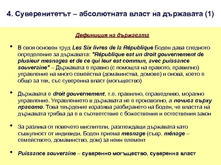 4. Суверенитетът – абсолютната власт на държавата (1) Дефиниция на държавата • • В