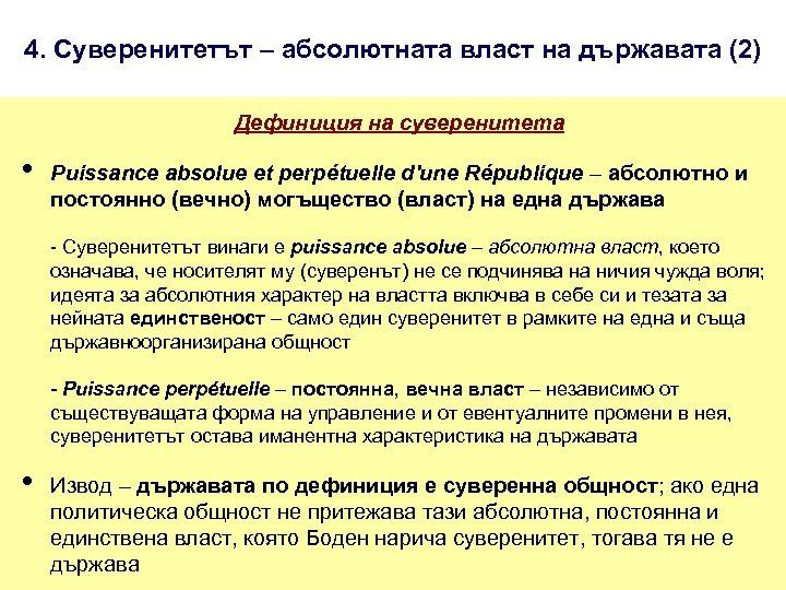 4. Суверенитетът – абсолютната власт на държавата (2) Дефиниция на суверенитета • Рuissance absolue