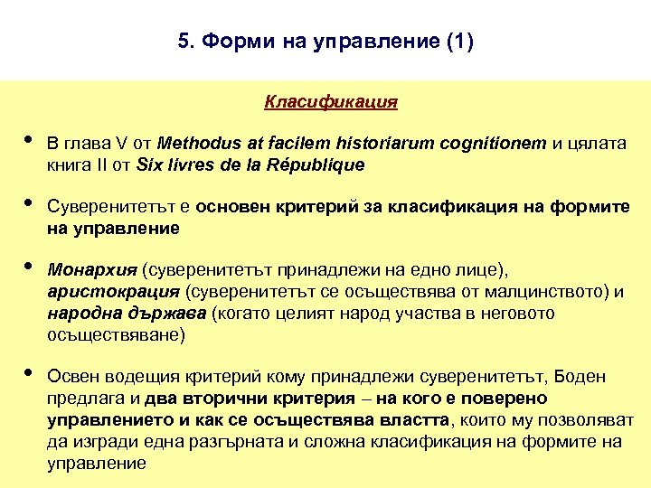 5. Форми на управление (1) Класификация • • В глава V от Methodus at