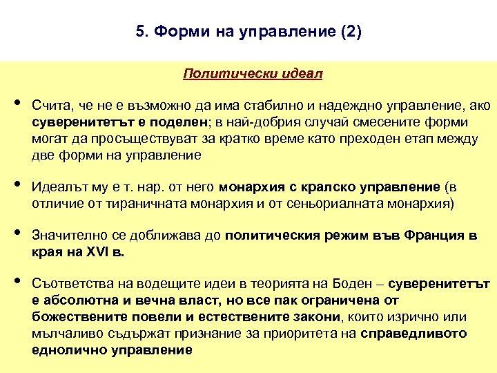 5. Форми на управление (2) Политически идеал • • Счита, че не е възможно