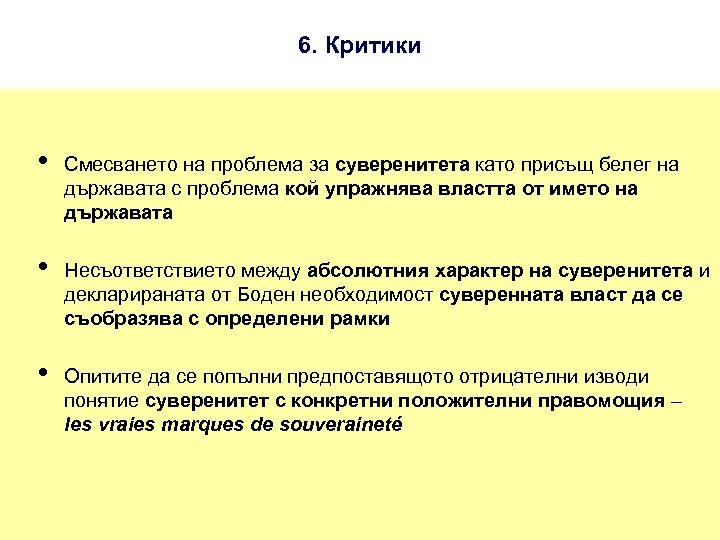6. Критики • • • Смесването на проблема за суверенитета като присъщ белег на