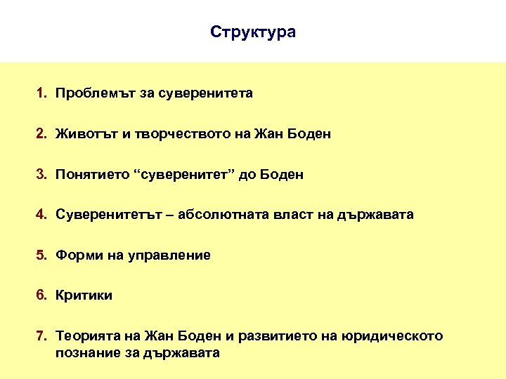Структура 1. Проблемът за суверенитета 2. Животът и творчеството на Жан Боден 3. Понятието