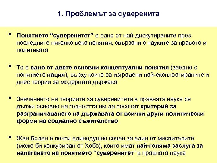 """1. Проблемът за суверенита • • Понятието """"суверенитет"""" е едно от най-дискутираните през последните"""