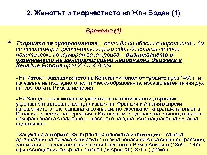 2. Животът и творчеството на Жан Боден (1) Времето (1) • Теориите за суверенитета