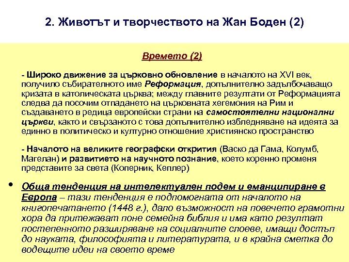 2. Животът и творчеството на Жан Боден (2) Времето (2) - Широко движение за