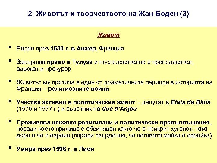 2. Животът и творчеството на Жан Боден (3) Живот • • • Роден през
