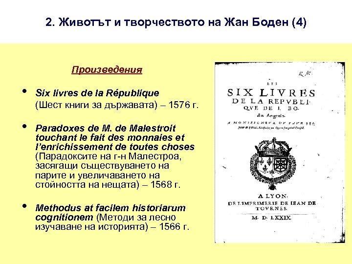 2. Животът и творчеството на Жан Боден (4) Произведения • • • Six livres