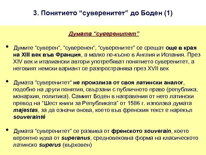 """3. Понятието """"суверенитет"""" до Боден (1) Думата """"суверенитет"""" • • • Думите """"суверен"""", """"суверенитет"""""""