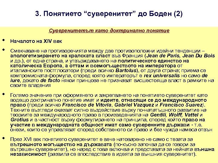 """3. Понятието """"суверенитет"""" до Боден (2) Суверенитетът като доктринално понятие • • Началото на"""