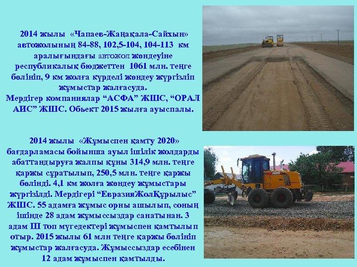 2014 жылы «Чапаев-Жаңақала-Сайхын» автожолының 84 -88, 102, 5 -104, 104 -113 км аралығындағы