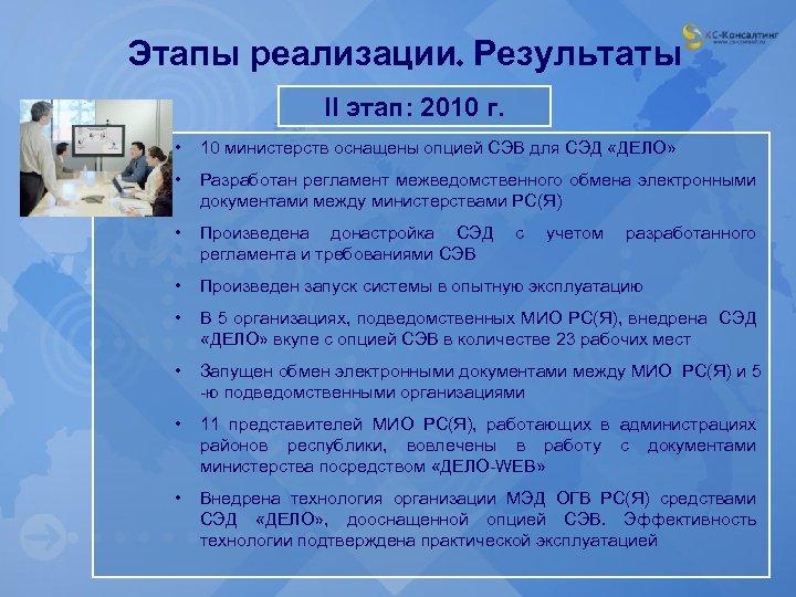 Этапы реализации. Результаты II этап: 2010 г. • 10 министерств оснащены опцией СЭВ для