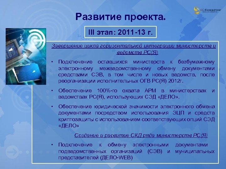 Развитие проекта. III этап: 2011 -13 г. Завершение цикла горизонтальной интеграции министерств и ведомств