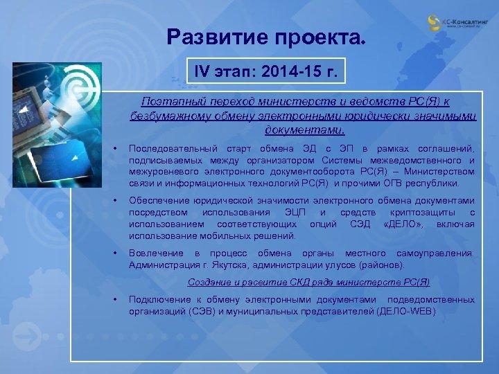 Развитие проекта. IV этап: 2014 -15 г. Поэтапный переход министерств и ведомств РС(Я) к