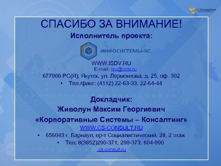 СПАСИБО ЗА ВНИМАНИЕ! Исполнитель проекта: WWW. ISDV. RU E-mail: isu@isdv. ru 677000 РС(Я), Якутск,