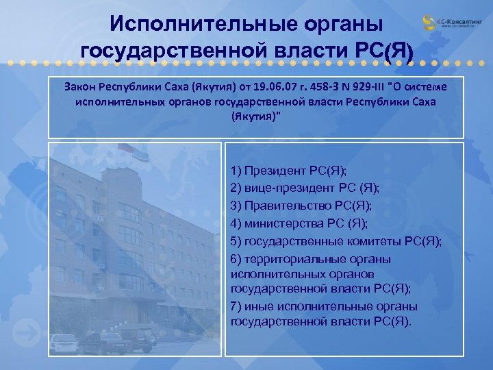 Исполнительные органы государственной власти РС(Я) Закон Республики Саха (Якутия) от 19. 06. 07 г.