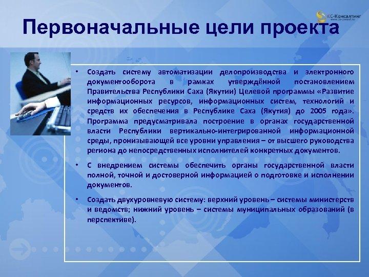 Первоначальные цели проекта • Создать систему автоматизации делопроизводства и электронного документооборота в рамках утверждённой