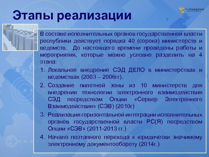 Этапы реализации В составе исполнительных органов государственной власти республики действует порядка 40 (сорока) министерств