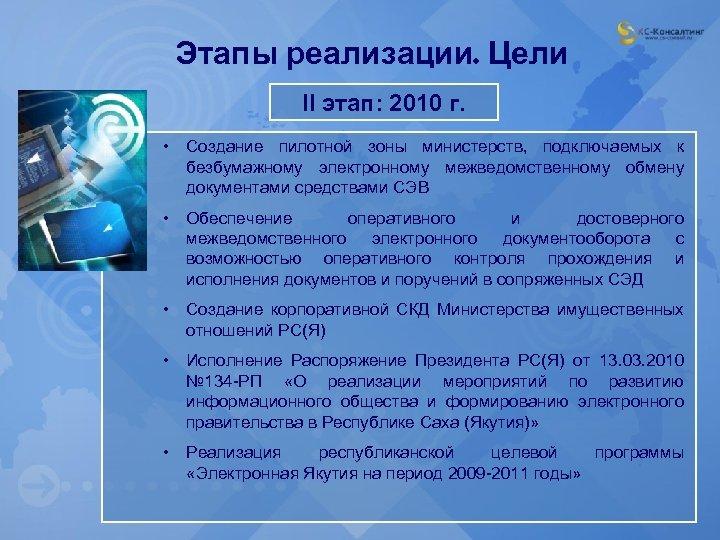 Этапы реализации. Цели II этап: 2010 г. • Создание пилотной зоны министерств, подключаемых к