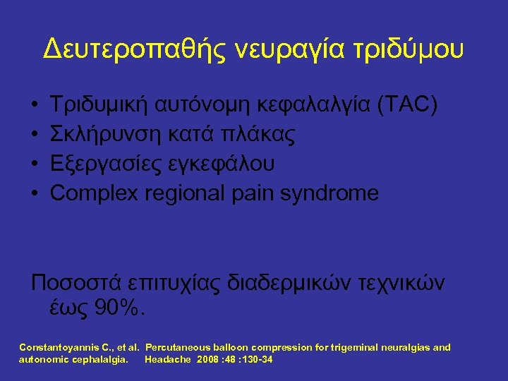 Δευτεροπαθής νευραγία τριδύμου • • Τριδυμική αυτόνομη κεφαλαλγία (TAC) Σκλήρυνση κατά πλάκας Εξεργασίες εγκεφάλου