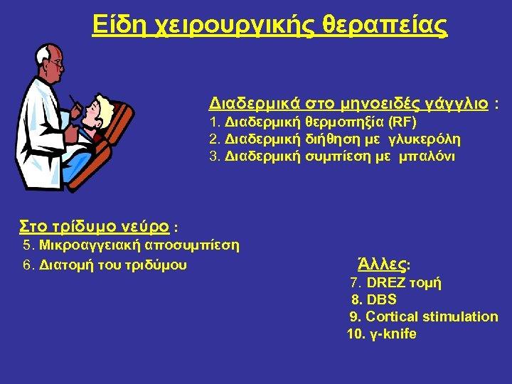 Είδη χειρουργικής θεραπείας Διαδερμικά στο μηνοειδές γάγγλιο : 1. Διαδερμική θερμοπηξία (RF) 2. Διαδερμική