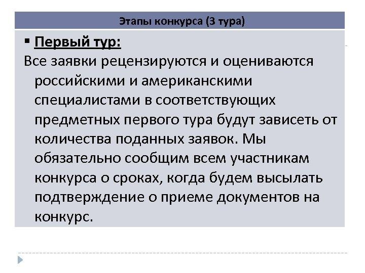 Этапы конкурса (3 тура) Первый тур: Все заявки рецензируются и оцениваются российскими и американскими