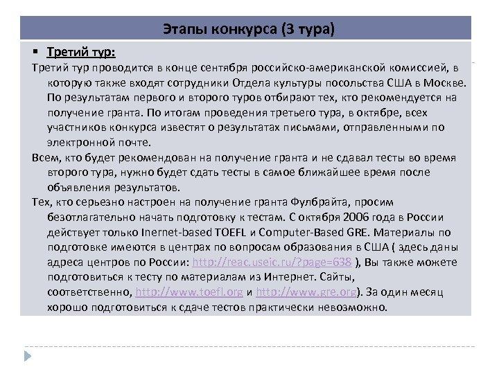 Этапы конкурса (3 тура) Третий тур: Третий тур проводится в конце сентября российско-американской комиссией,
