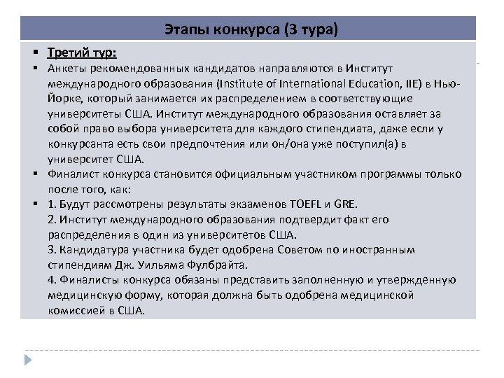 Этапы конкурса (3 тура) Третий тур: Анкеты рекомендованных кандидатов направляются в Институт международного образования